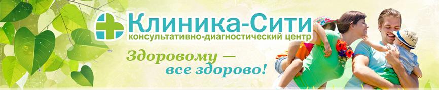 ООО «КДЦ «Клиника-Сити» в Пензе и Кузнецке: МРТ, УЗИ, консультации врачей